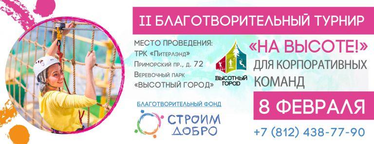 8 февраля 2019 — II Благотворительный турнир «На высоте!»