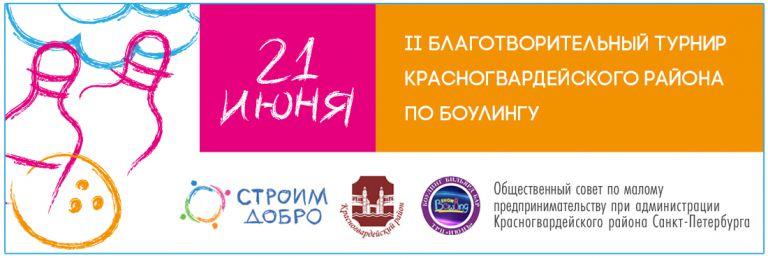 21 июня 2018 — II Благотворительный турнир Красногвардейского района по боулингу