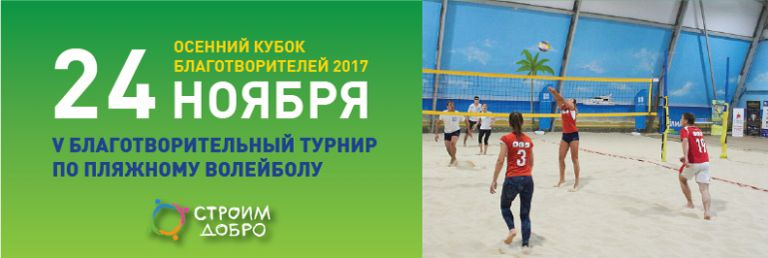 24 ноября 2017 — V Благотворительный турнир по пляжному волейболу «Осенний Кубок Благотворителей-2017»