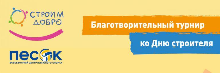 5 августа 2016 — Благотворительный турнир по пляжному волейболу «Кубок Строителей-Благотворителей»