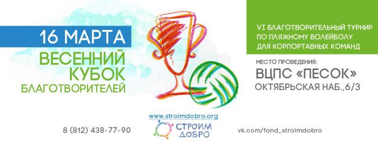 16 марта 2018 — VI Благотворительный турнир по пляжному волейболу «Весенний Кубок Благотворителей»