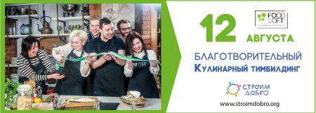 12 августа Благотворительный Кулинарный тимбилдинг