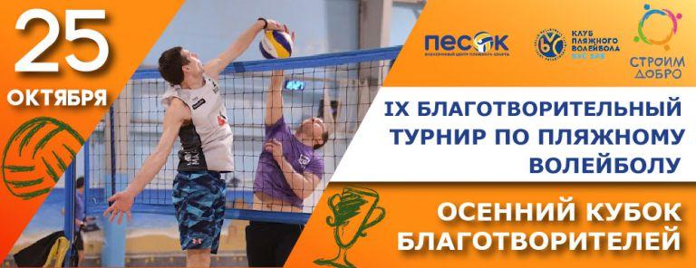 25 октября — IX Благотворительный турнир по пляжному волейболу «Осенний Кубок Благотворителей»
