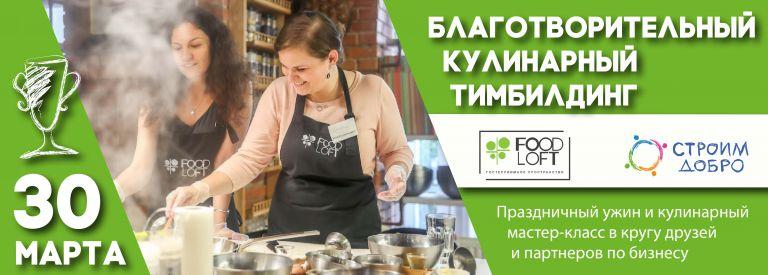 30 марта 2020 — II Благотворительный Кулинарный тимбилдинг
