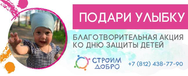 «ПОДАРИ УЛЫБКУ». Благотворительная акция ко Дню Защиты детей