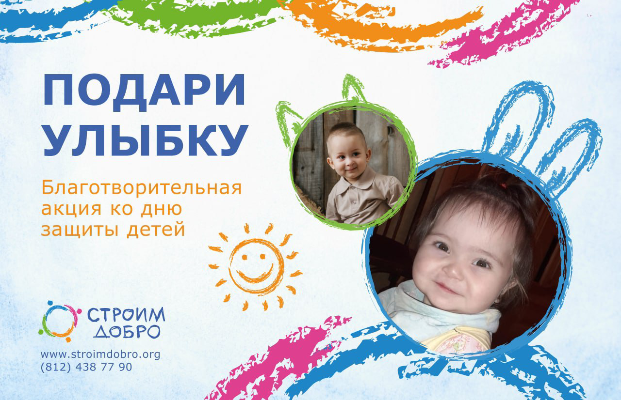 «ПОДАРИ УЛЫБКУ» – ежегодная благотворительная акция фонда «Строим Добро» ко Дню Защиты детей!